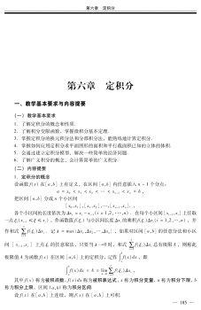 《微积分教学辅导用书》第六章定积分电子书