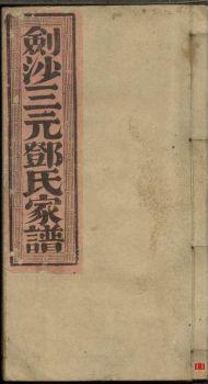 剑沙三元邓氏家谱_ 十三卷,首一卷:[沙县]-第3册电子书