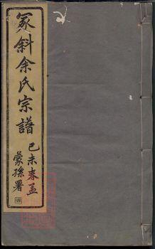 绍兴冢斜余氏家谱_ 不分卷-第4册电子书