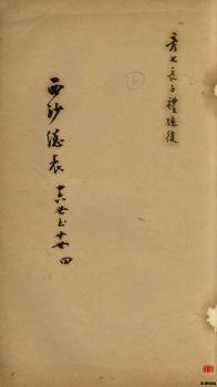 王氏三沙续修大统谱_ 不分卷:[江苏]第6册电子书