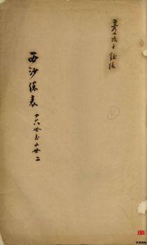 王氏三沙续修大统谱_ 不分卷:[江苏]第4册电子书