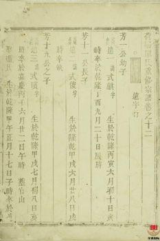 荷塘单氏重修宗谱_ 二十卷:[东阳]第12册电子书