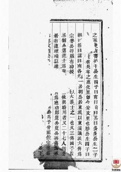 安文陈氏宗谱_ [东阳]第6册宣传画册