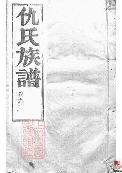 维扬甘棠仇氏重修族谱_ 八卷:[江都]第2册电子书