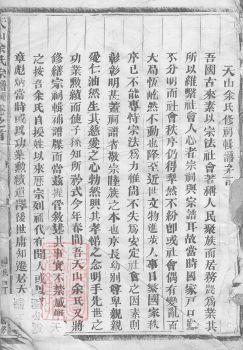 天山余氏宗谱_ 十卷,首一卷:[金华]-第1册电子书
