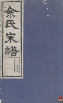 遂安萝蔓塘柏林余氏宗谱-第5册电子书