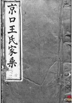 京口顺江洲王氏第十二次增修家乘_ 二十四卷:[丹徒]第20册电子书