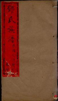 邓氏族谱_ 四卷:[荆门]-第4册电子画册