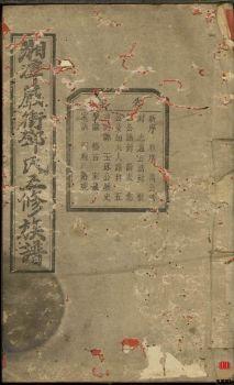 湘潭严冲邓氏五修族谱_ 十五卷第1册电子书
