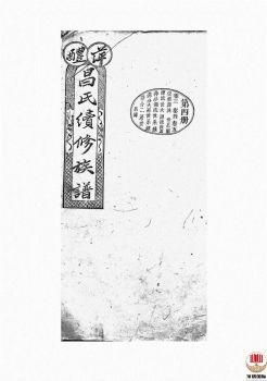 萍醴昌氏续修族谱_ [萍乡、醴陵]第2册电子刊物