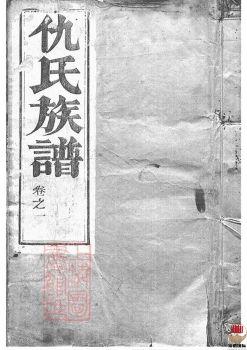维扬甘棠仇氏重修族谱_ 八卷:[江都]第1册电子书