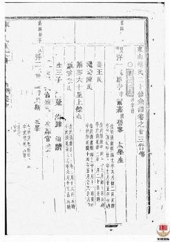 东山傅氏二十修宗谱_ [金华]第4册宣传画册