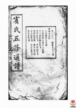 宾氏五修通谱_ 五十卷:[衡阳]-第16册电子书