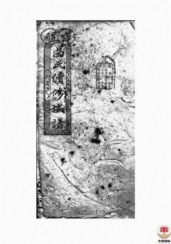萍醴昌氏续修族谱_ [萍乡、醴陵]第7册电子书