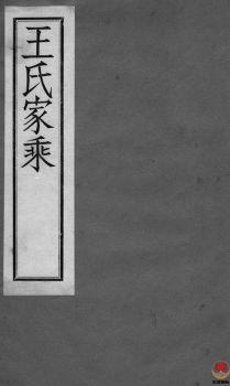 澄南王氏家乘_ 四卷:[江阴]第2册电子书