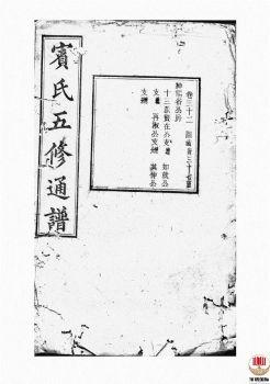 宾氏五修通谱_ 五十卷:[衡阳]-第21册电子书