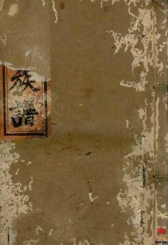 粟氏续修族谱_ 十六卷,首一卷:[湖南邵阳]第2册电子书