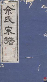 遂安萝蔓塘柏林余氏宗谱-第10册电子刊物