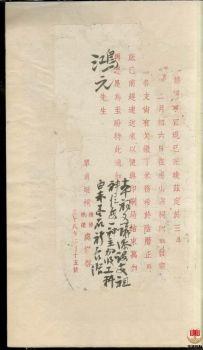 锡山单氏宗谱_ 六卷:[无锡]第1册电子书