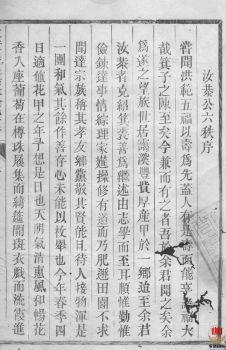 遂安萝蔓塘柏林余氏宗谱-第9册电子宣传册