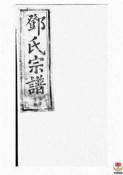 邓氏宗谱_ 一百十六卷,首七卷,末一卷:[怀宁]第2册电子书
