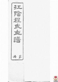江阴程氏世谱_ 十卷第1册电子书