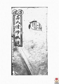 萍醴昌氏续修族谱_ [萍乡、醴陵]第6册电子刊物