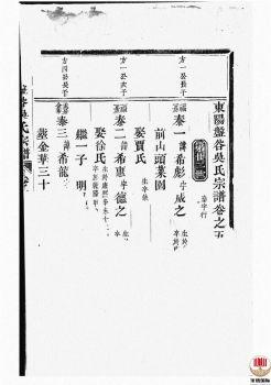 东阳盘谷吴氏宗谱-第1册电子画册