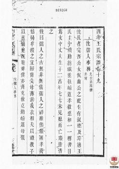 西沙王氏宗谱_ 二十卷,首一卷[江阴]第16册电子书
