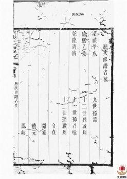 西沙王氏宗谱_ 二十卷,首一卷[江阴]第2册电子书