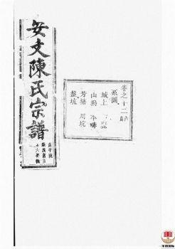 安文陈氏宗谱_ [东阳]第2册宣传画册
