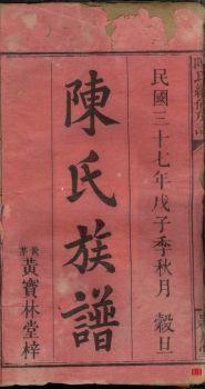 陈氏续修族谱_ 十一卷,首一卷:[江西万载]-第1册电子书