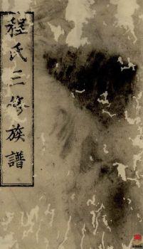 中湘程氏三修族谱_ [湘潭]第2册电子宣传册