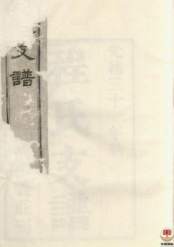 程氏支谱_ 六卷:[苏州]第1册电子书