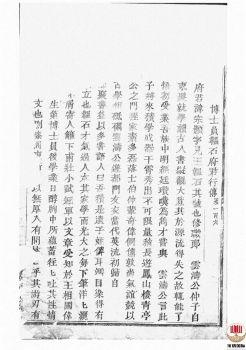 玉溪程氏宗谱-第1册电子宣传册