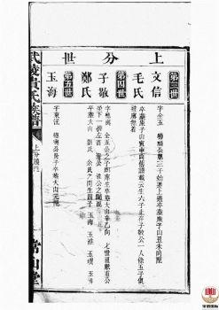 武陵贵氏族谱_ 不分卷第1册电子书