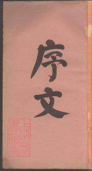 洪氏族谱_ 不分卷:[潮州]-第2册电子书