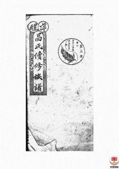 萍醴昌氏续修族谱_ [萍乡、醴陵]第4册电子画册