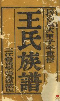 维扬江都王氏重修族谱_ 四卷第1册电子书