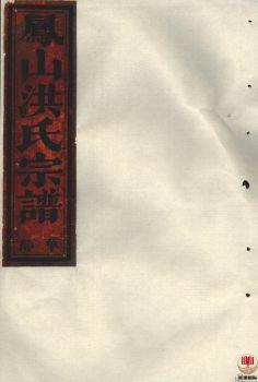 凤山洪氏宗谱_ 十四卷,首一卷:[金华]-第2册电子书