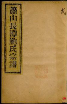 萧山长潭鲍氏宗谱_ 八卷-第2册电子书