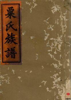粟氏续修族谱_ 十六卷,首一卷:[湖南邵阳]第13册电子书