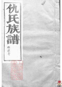 维扬甘棠仇氏重修族谱_ 八卷:[江都]第7册电子书