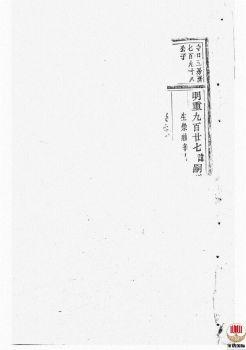 安文陈氏宗谱_ [东阳]第10册电子刊物