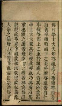 董氏家乘_ 二十二卷,首一卷:[常州、宜兴]第1册电子书
