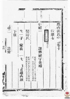 凤山洪氏宗谱_ 十四卷,首一卷:[金华]-第4册电子书