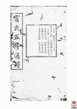 宾氏五修通谱_ 五十卷:[衡阳]-第4册电子书