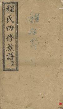 中湘程氏四修族谱_ [湘潭]第1册电子书