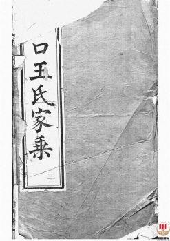京口顺江洲王氏第十二次增修家乘_ 二十四卷:[丹徒]第2册电子书