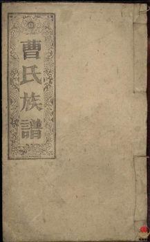 曹氏族谱_ 九卷,首一卷:[湖南郴州]-第8册电子书